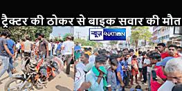 भारत बंद के दौरान नवादा में युवक की दर्दनाक मौत, आक्रोशित लोगों ने किया सड़क जाम, गाड़ी छोड़कर चालक फरार