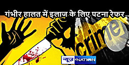 BIHAR CRIME: दरगाह पर रहकर गुजर-बसर करने वाली महिला को चाकुओं से गोदा, CCTV से की जा रही अपराधी की पहचान
