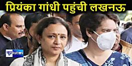 यूपी विधानसभा चुनाव की तैयारी: प्रियंका गांधी पहुंची लखनऊ, कल से करेंगी प्रदेश कांग्रेस कमेटी की बैठक