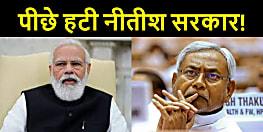 नीतीश सरकार ने मान ली हार! मंत्री विजेन्द्र यादव के बाद अब ललन-RCP बोले- केंद्र अब राज्यों को विशेष राज्य का दर्जा नहीं दे रहा
