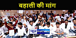 पटना में आयुष चिकित्सकों ने किया प्रदर्शन, कहा एक महीने में नहीं हुई बहाली तो करेंगे आत्मदाह