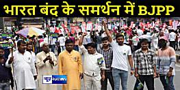 भारत बंद के समर्थन में भारतीय जन परिवार पार्टी, अध्यक्ष के नेतृत्व में कार्यकर्ता भी सड़क पर उतरे