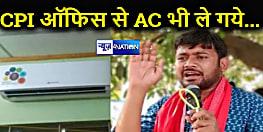 सीपीआई को कन्हैया ने दिया झटका, पार्टी छोड़ने से पहले कार्यालय से ले गये AC, अब कांग्रेस ऑफिस में लगाएंगे!