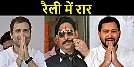 राहुल की रैली से दूरी बना सकते हैं तेजस्वी,  जन आकांक्षा रैली में अनंत सिंह की मौजूदगी से बिगड़ सकती है बात