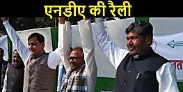3 मार्च को पटना के गांधी मैदान में NDA की रैली- PM मोदी, CM नीतीश  और पासवान करेंगे संबोधित