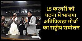 भाजपा अतिपिछड़ा मोर्चा के राष्ट्रीय सम्मेलन  में बदलाव- 15 फरवरी को बापू सभागार में बैठक, 16 फरवरी को गांधी मैदान में होने वाला ओपन सेशन रद्द