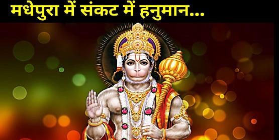 मधेपुरा में संकट में फंसे हनुमान जी, पहले थाना फिर जेल ले जाया गया भगवान को