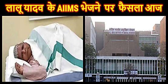 लालू यादव को बेहतर इलाज के लिए AIIMS भेजने पर फैसला आज, 8 सदस्यीय मेडिकल बोर्ड की रिपोर्ट पर होगा तय