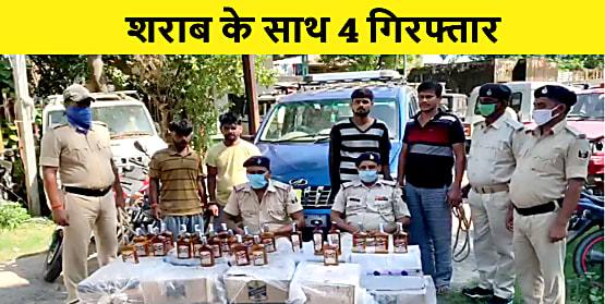 पटना पुलिस को मिली सफलता, भारी मात्रा में शराब के साथ चार को किया गिरफ्तार