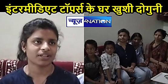 BETTIAH NEWS: इंटरमीडिएट परीक्षा में जिले की पांच लड़कियों ने लहराया परचम, टॉप-5 में बनाई जगह