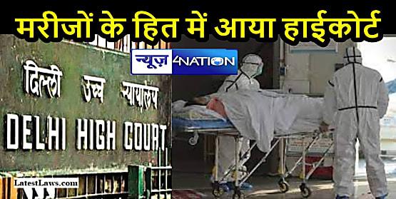 DELHI NEWS: अस्पताल में भर्ती होने की राह देख रहे कोरोना मरीजों के लिए आगे आया हाईकोर्ट, सुनाया अहम फैसला