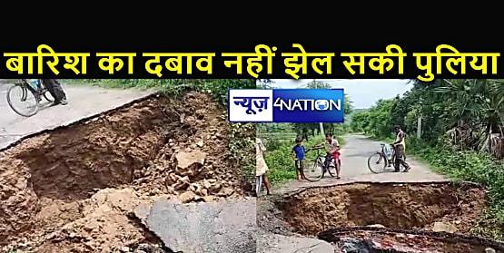 एक और पुलिया धराशायी : पानी के तेज बहाव में बह गई झारखंड को जोड़नेवाली सड़क, कई गांवों का संपर्क प्रखंड मुख्यालय से टूटा