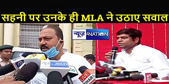 मुकेश सहनी के विधायक राजू सिंह का तेवर तल्ख, कहा - तय कीजिए गठबंधन में रहना है या नहीं, सरकार में रहकर सरकार पर सवाल नहीं उठा सकते