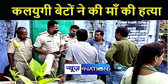 BIHAR NEWS : संपत्ति विवाद में कलयुगी बेटों ने मां की गला घोटकर की हत्या, घर से दोनों बहुएं फरार ....