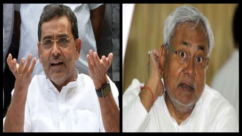 उपेन्द्र कुशवाहा ने फिर सीएम पर कसा तंज, कहा-क्या NDA की रैली में नीतीश लेंगे विशेष राज्य के दर्जे पर संकल्प