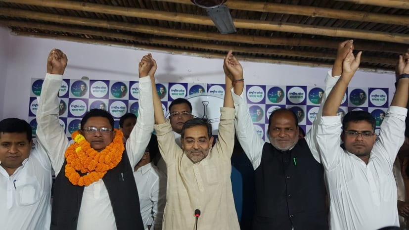युवा जदयू प्रदेश अध्यक्ष के भाई ने RLSP का थामा दामन, उपेन्द्र कुशवाहा ने दिलाई सदस्यता