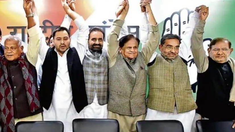 कल पटना में महागठबंधन की प्रेस कांफ्रेंस, उम्मीदवारों की होगी घोषणा