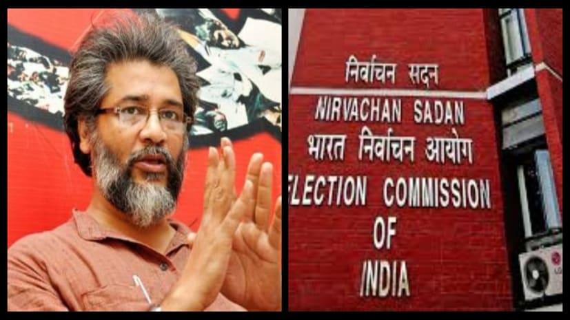 भाकपा माले ने EC पर लगाया आरोप, कहा-निष्पक्ष ढंग से काम नहीं कर रहा है चुनाव आयोग