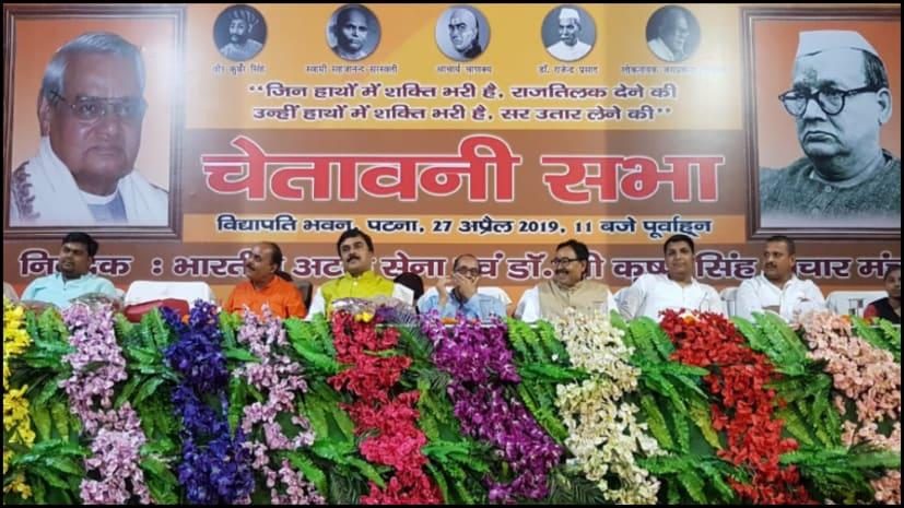 चेतावनी सभा में बोले सुधीर शर्मा, भूमिहार-ब्राह्मणों के लिए कब्रगाह बनी भाजपा,  चुनाव में सवर्ण समाज सिखाएगा सबक