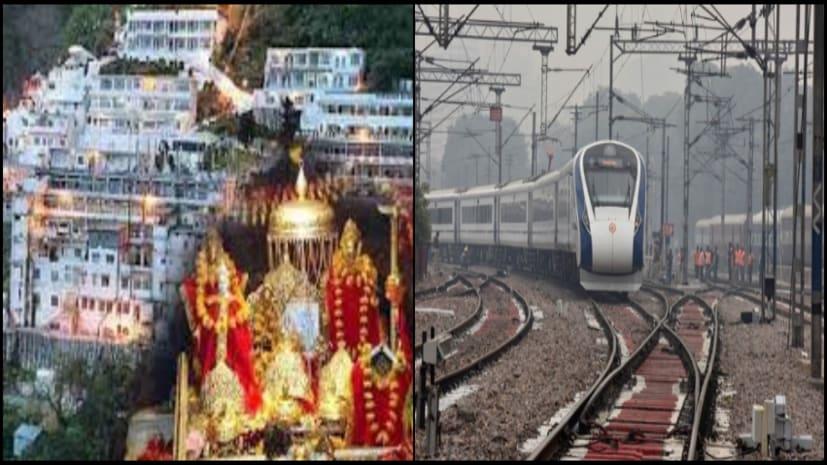 वैष्णो देवी के तीर्थ यात्रियों को मोदी सरकार का तोहफा, नई दिल्ली से कटरा बीच चलेगी वंदे भारत एक्सप्रेस