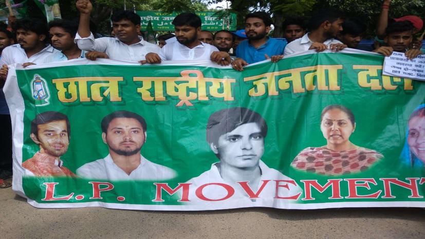 मुख्यमंत्री आवास का घेराव करने निकलने वाली है तेजप्रताप की सेना 'छात्र राजद'