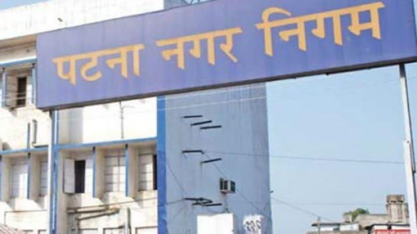 पटना नगर निगम का हाल, करोड़ो रुपये का सॉफ्टवेयर, 5 माह में सिर्फ 3 नक्सा पास