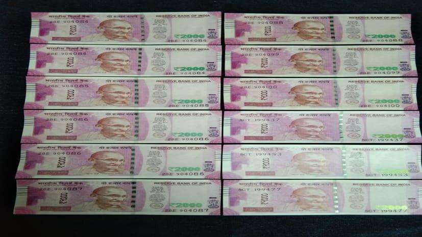 पटना डीआरआई टीम को मिली बड़ी सफलता, 84 हज़ार के नकली नोट के साथ एक को किया गिरफ्तार