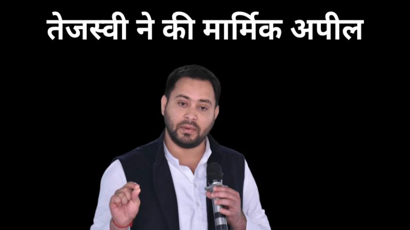 तेजस्वी यादव ने अपने सभी विधायकों से की मार्मिक अपील,कहा-जनहित हमारी भक्ति और जनसेवा ही हमारा कर्म है