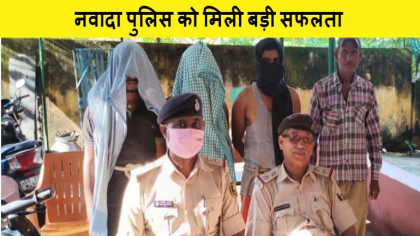 नवादा पुलिस को मिली बड़ी सफलता, 48 घंटे के अंदर लूट की घटना को अंजाम देने वाले 3 लूटेरे को किया गिरफ्तार