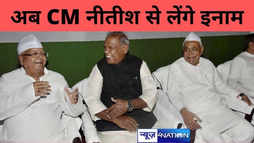 जीतन राम मांझी ने NDA छोड़ा तो लालू प्रसाद ने बेटे को एमएलसी बनाया, अब महागठबंधन छोड़ने पर CM नीतीश देंगे इनाम