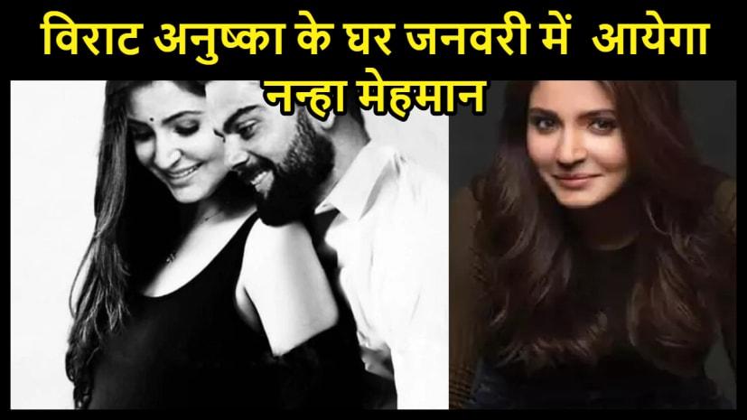विराट-अनुष्का के घर जनवरी में आने वाला है नन्हा मेहमान,खुद अनुष्का ने सोशल मीडिया से तस्वीर शेयर कर दी जानकारी