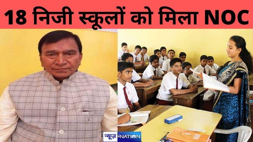 बिहार सरकार ने 18 निजी स्कूलों की CBSE-ICSE बोर्ड से मान्यता के लिए की अनुशंसा,13 विद्यालयों का प्रमाण पत्र होल्ड