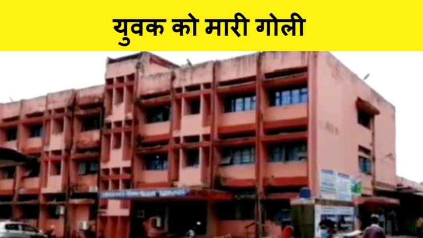 भागलपुर : अपराधियों ने युवक को मारी गोली, इलाज के दौरान अस्पताल में हुई मौत