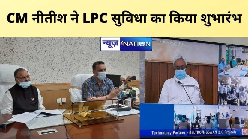 बिहार के भू-स्वामियों की सुविधा के लिए की नई शुरूआत,CM नीतीश ने ऑनलाइन LPC का किया शुभारंभ,जानिए फायदा...