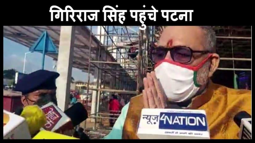 केंद्रीय मंत्री गिरिराज सिंह पहुंचे पटना, कोरोना काल में बिहार से दूरी के सवाल पर साधी चुप्पी