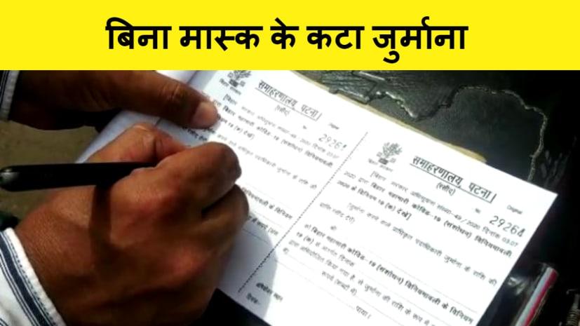 पटना में मास्क नहीं पहनने वालों पर जिला प्रशासन ने दिखाई सख्ती, डीएम कुमार रवि ने काटा जुर्माना