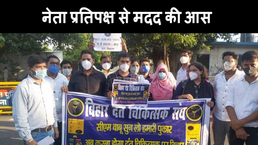 बिहार के बेरोजगार दंत चिकित्सकों को अब नेता प्रतिपक्ष से मदद की आस,  तेजस्वी यादव से मिलने पहुंचे राबड़ी आवास