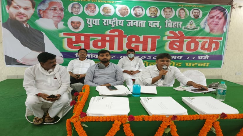 युवा राजद का दावा, बिहार में तेजस्वी यादव के नेतृत्व में पूर्ण बहुमत की  बनेगी सरकार