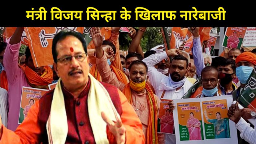 मंत्री विजय सिन्हा के खिलाफ बीजेपी दफ्तर के बाहर जोरदार प्रदर्शन, कार्यकर्ताओं ने कहा अबकी नहीं चलेगा ये उम्मीदवार