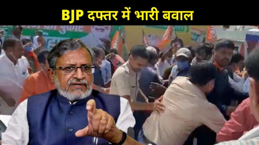 BJP दफ्तर में भारी बवाल, प्रदर्शनकारियों ने सुशील मोदी को घेरा,जमकर नारेबाजी और...