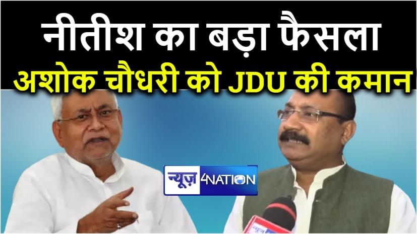 CM नीतीश कुमार ने अशोक चौधरी को दी बड़ी जिम्मेदारी, चुनाव से पहले जेडीयू को संभालेंगे