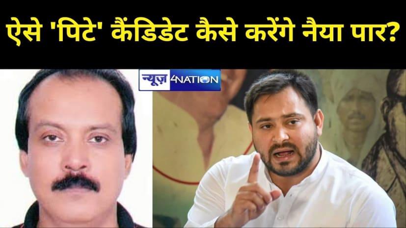 तेजस्वी कैसे बनेंगे CM...गुलाब यादव जैसे 'पिटे' कैंडिडेट से कैसे होगी नैया पार? लोस चुनाव में अपनी विस सीट पर भी हुई थी करारी हार