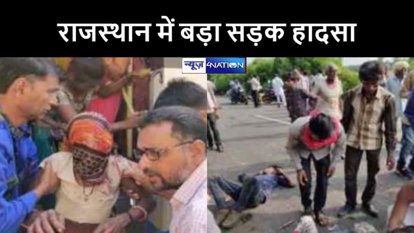 राजस्थान में बड़ा सड़क हादसा : तीन दर्जन से अधिक लोग गंभीर रुप से घायल, कई की हालत गंभीर