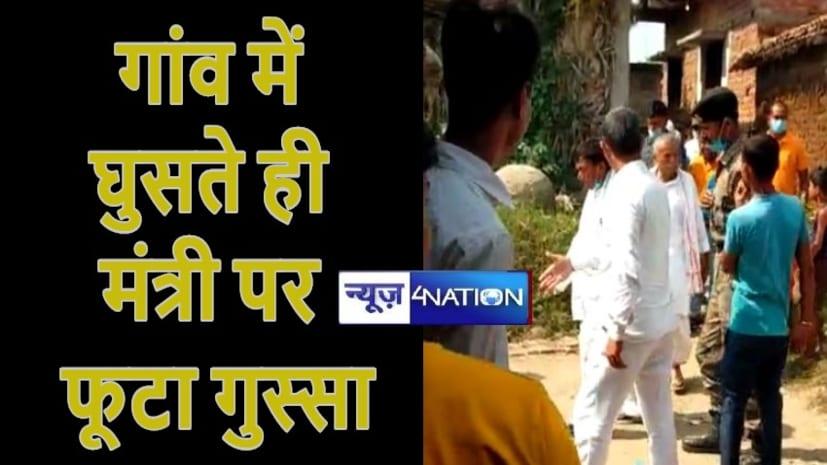 मंत्री कृष्णनंदन वर्मा को गांव से भगाया, आरजेडी कार्यकर्ता लालू यादव जिंदाबाद का नारा लगाते जेडीयू कैंडिडेट का किया भारी विरोध