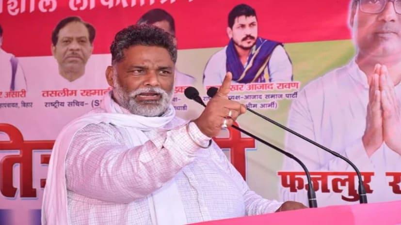 पप्पू यादव का बयान, राजनीति का स्तर गिर चुका है, सभी दल एक-दूसरे को नीचा गिराने में भाषा की मर्यादा भूले