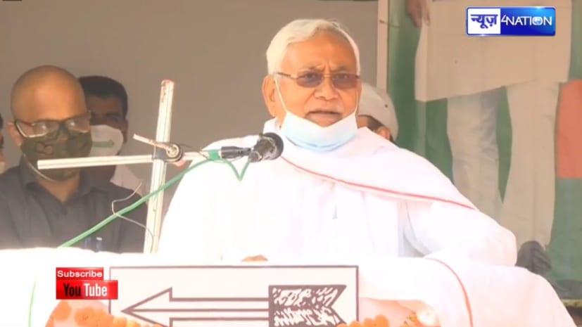 CM नीतीश ने राजगीर में की चुनावी सभा,कहा-इस धरती ने हमें पहचान दी है.....