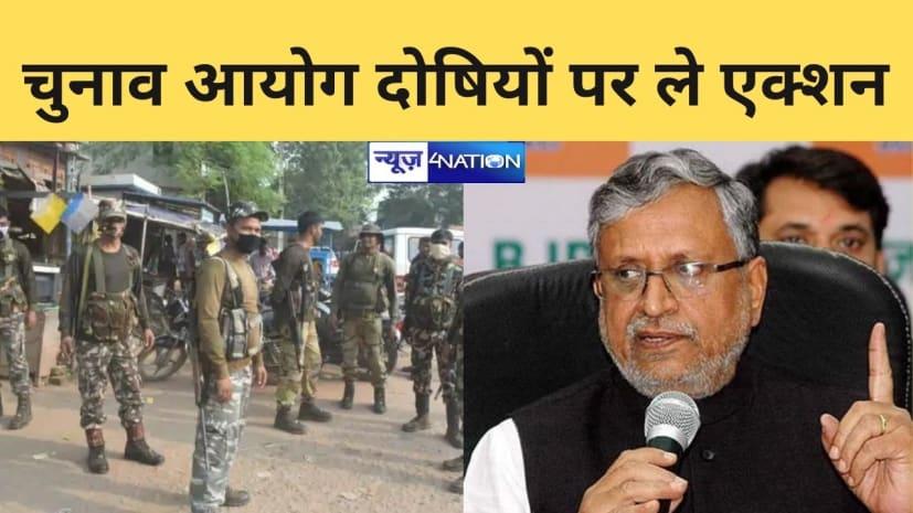 मुंगेर घटना के बाद सुशील मोदी की चुनाव आयोग से बड़ी मांग,EC पूरे मामले का ले संज्ञान और दोषी कर्मियों पर करे कार्रवाई