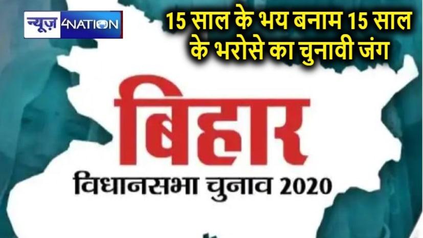 बिहार विधानसभा चुनाव 2020: 15 साल के भय बनाम 15 साल के भरोसे का है और लोगों ने जिसे परखा है उसे ही चुनना चाहिए