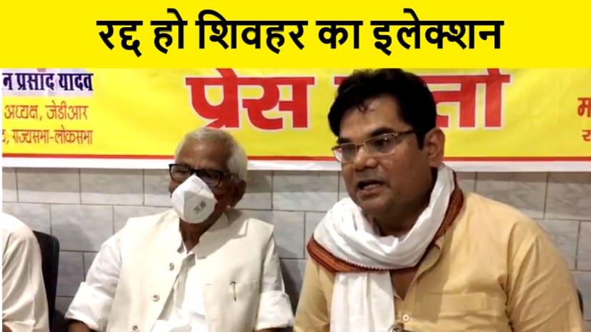 निष्पक्ष चुनाव के लिए रद्द हो शिवहर का इलेक्शन : रंजन प्रसाद यादव