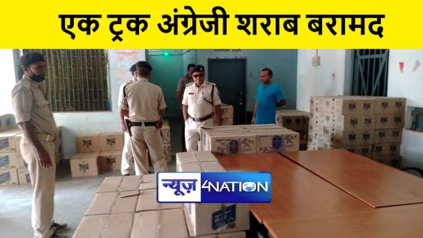 बगहा में  5 लाख रूपये का अंग्रेजी शराब बरामद, पुलिस ने एक को किया गिरफ्तार